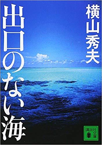 「出口のない海」