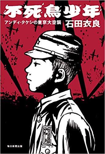 「不死鳥少年 アンディ・タケシの東京大空襲」