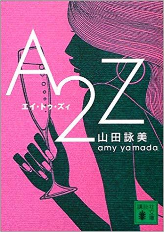 「A2Z」