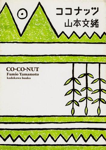 「ココナッツ」