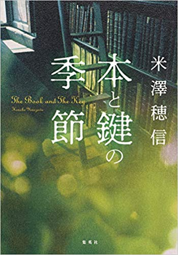 「本と鍵の季節」