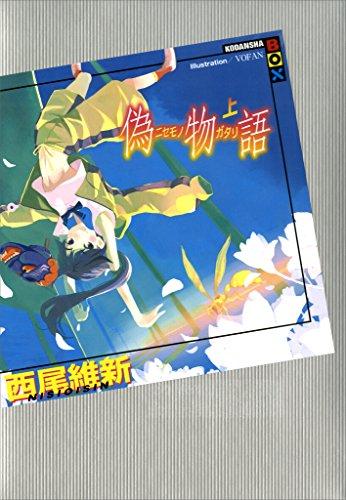 「偽物語 上巻」のネタバレ&あらすじと結末を徹底解説|西尾維新