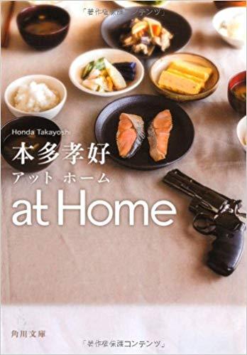 「at Home」