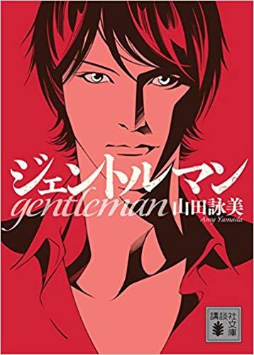「ジェントルマン」のネタバレ&あらすじと結末を徹底解説|山田詠美