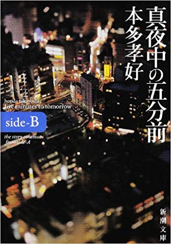 「真夜中の五分前—five minutes to tomorrow〈side‐B〉」