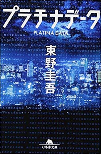 「プラチナデータ」のネタバレ&あらすじと結末を徹底解説|東野圭吾