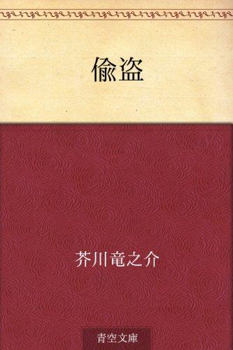 「偸盗(ちゅうとう)」