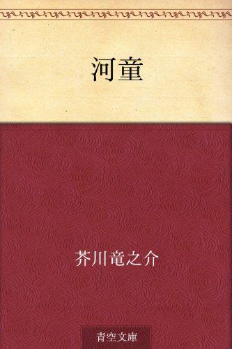 「河童」芥川龍之介