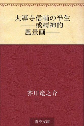 大導寺信輔の半生 —或精神的風景画—