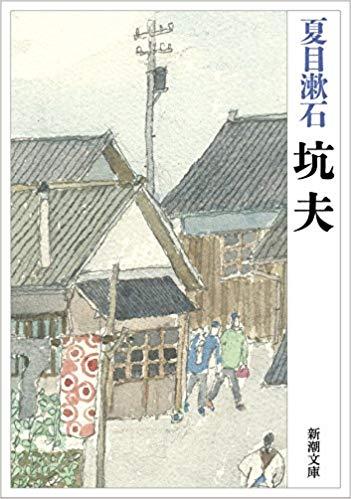 坑夫 夏目漱石