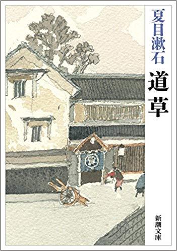 夏目漱石「道草」