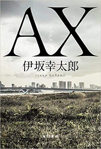 「AX アックス」のネタバレ&あらすじと結末を徹底解説|伊坂幸太郎