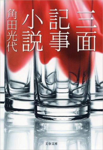 「三面記事小説」