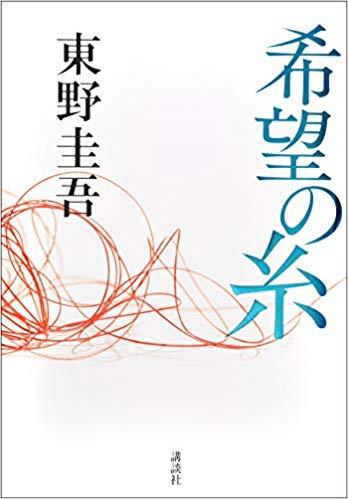 「希望の糸」のネタバレ&あらすじと結末を徹底解説 東野圭吾
