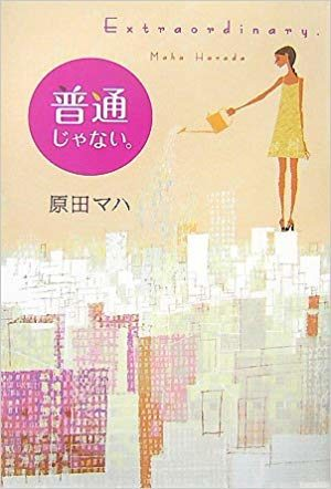 「普通じゃない」のネタバレ&あらすじと結末を徹底解説|原田マハ