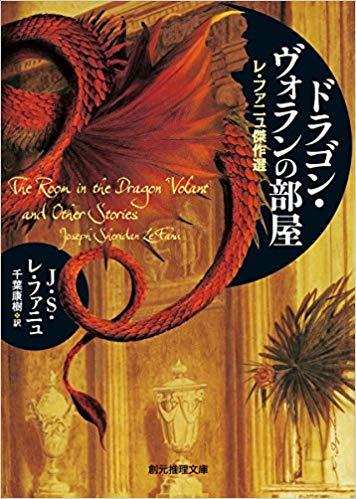 「ドラゴン・ヴォランの部屋」
