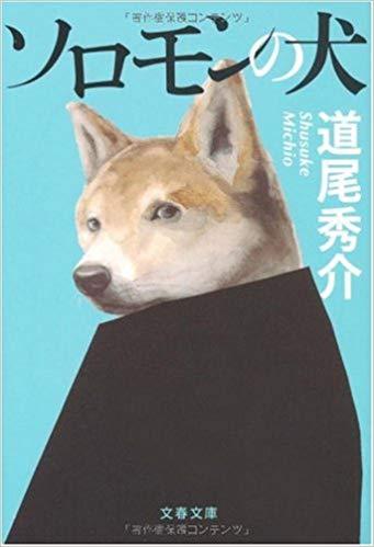 「ソロモンの犬」