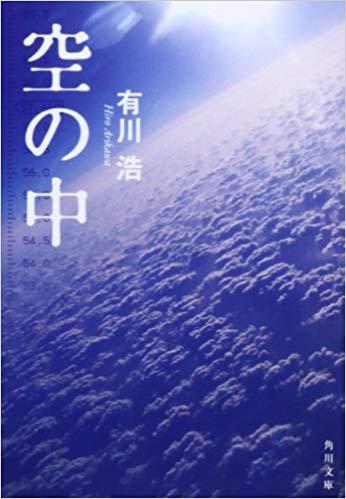 「空の中」のネタバレ&あらすじと結末を徹底解説|有川浩