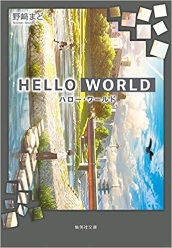「HELLO WORLD(ハローワールド)」のネタバレ&あらすじと結末を徹底解説|野崎まど