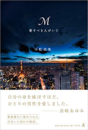 「M 愛すべき人がいて」のネタバレ&あらすじと結末を徹底解説|小松成美