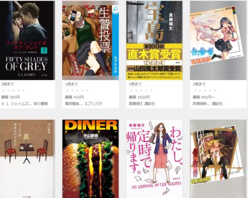 U-NEXT 小説・書籍(国内)