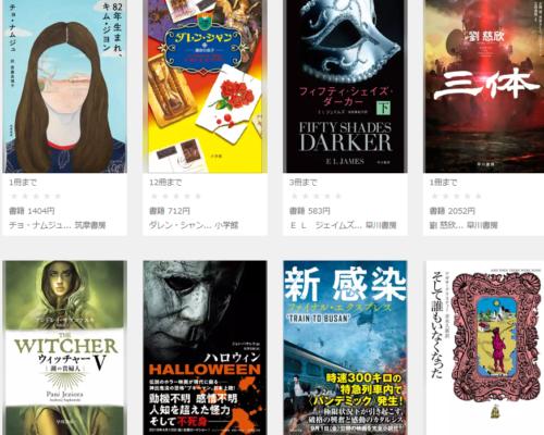 U-NEXT BookPlace Readerアプリ