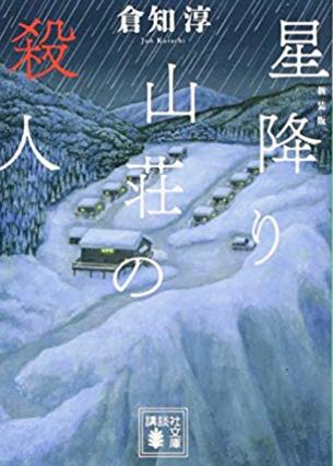 倉知淳「星降り山荘の殺人」