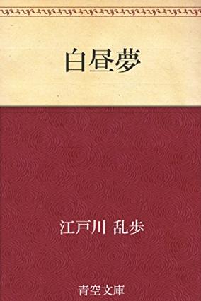 江戸川乱歩「白昼夢」