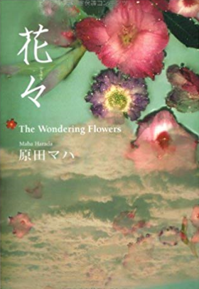 原田マハ「花々」