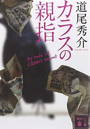 道尾秀介「カラスの親指」