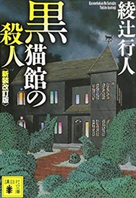 綾辻行人「黒猫館の殺人」