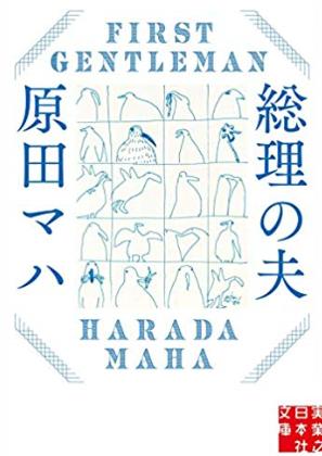 原田マハ「総理の夫」