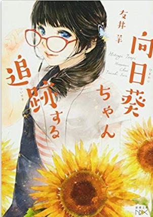 友井羊「向日葵ちゃん追跡する」