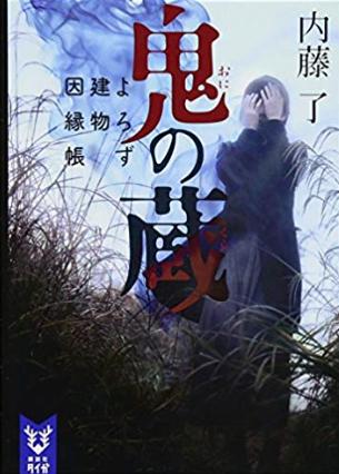 内藤了「鬼の蔵 〜よろず建物因縁帳〜」