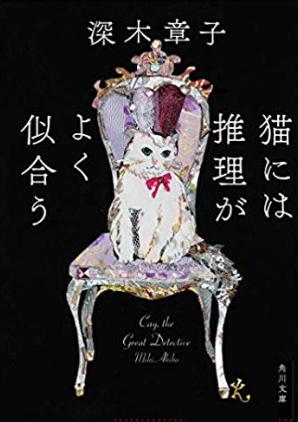 深木章子「猫には推理がよく似合う」