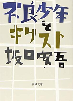 坂口安吾「不良少年とキリスト」