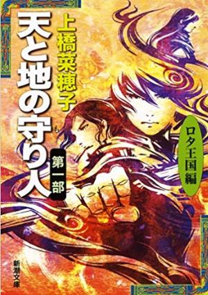 上橋菜穂子「天と地の守り人 第一部」