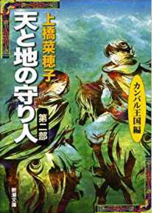 上橋菜穂子「天と地の守り人 第二部」