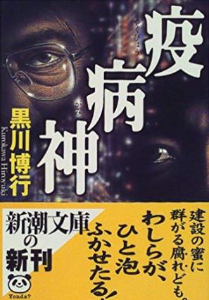 黒川博行「疫病神」