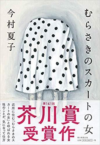 「むらさきのスカートの女」のネタバレ&あらすじと結末を徹底解説|今村夏子