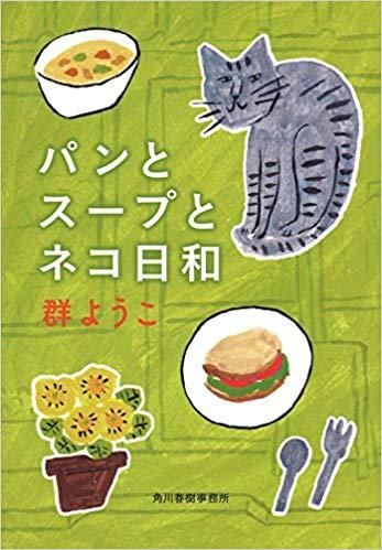 「パンとスープとネコ日和」