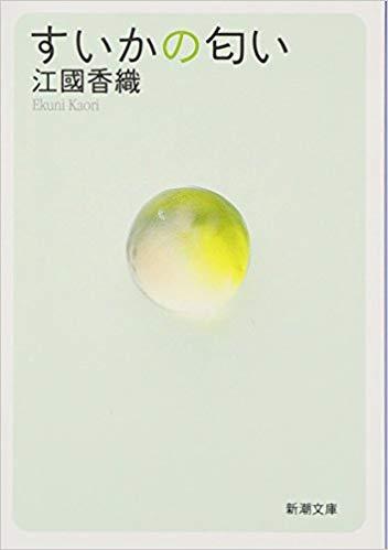「すいかの匂い」のネタバレ&あらすじと結末を徹底解説|江國香織