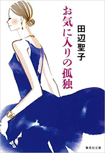 「お気に入りの孤独」のネタバレ&あらすじと結末を徹底解説|田辺聖子