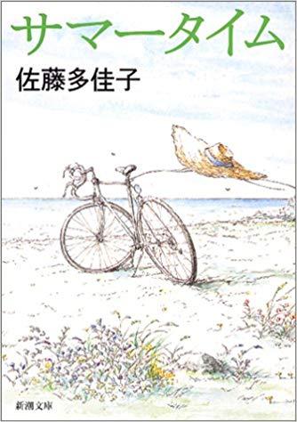 「サマータイム」のネタバレ&あらすじと結末を徹底解説|佐藤多佳子