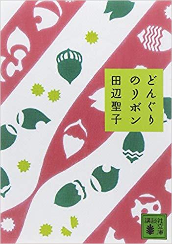 「どんぐりのリボン」のネタバレ&あらすじと結末を徹底解説|田辺聖子