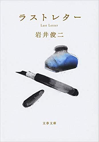 「ラストレター」のネタバレ&あらすじと結末を徹底解説|岩井俊二