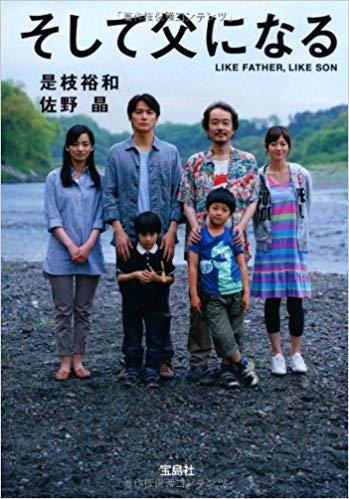 「そして父になる」のネタバレ&あらすじと結末を徹底解説|是枝裕和 佐野昌