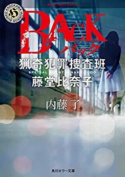 「BACK 猟奇犯罪捜査班 藤堂比奈子」
