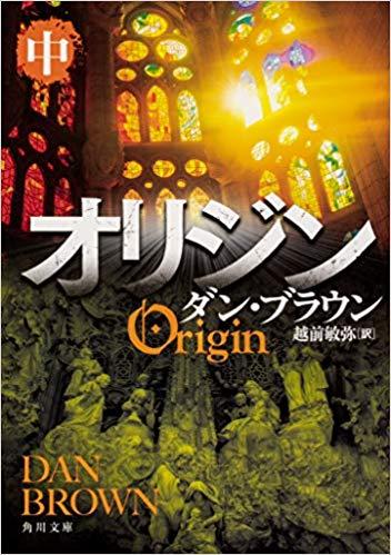 「オリジン」のネタバレ&あらすじと結末を徹底解説|ダン・ブラウン