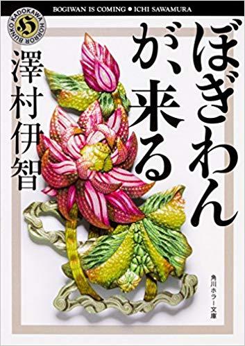 「ほぎわんが、来る」のネタバレ&あらすじと結末を徹底解説 澤村伊智